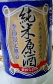 焼鳥05日本酒.JPG