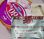 グリコ カロリーコントロールアイス.JPG